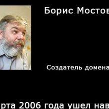 Сайт о Человеке: Борис Мостовой