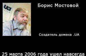 Борис Мостовой - создатель домена UA и просто хороший Человек