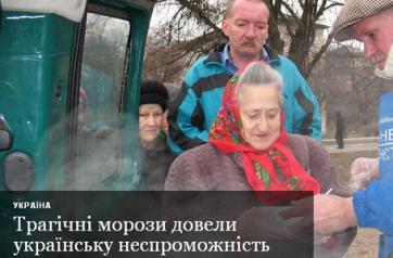 Морозы в Украине - нам дали СТО тысяч долларов отогреться