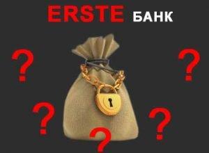 """Как я не открыл депозит в """"ЭРСТЕ банк"""""""