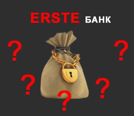 Скрытые условия сделали невозможным открытие депозите в Эрсте-банке
