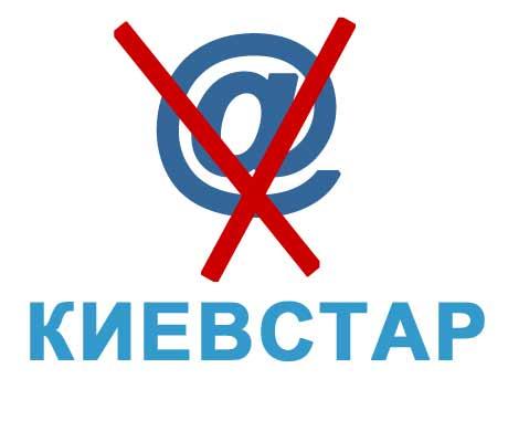Киевстар не дает SMTP