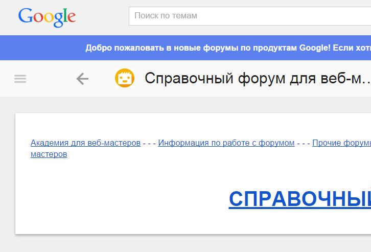форум вебмастеров Гугл