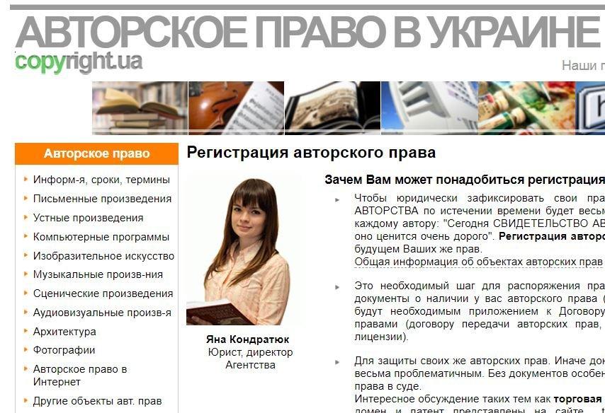 авторское право украина
